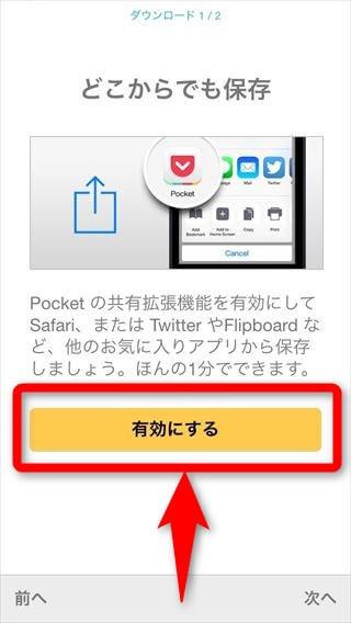 Pocket利用法(iPhone)07