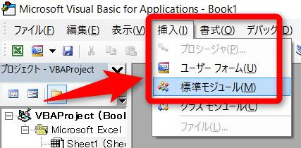 ExcelVBA-PC情報取得02