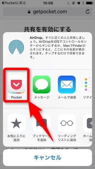 Pocket利用法(iPhone)16