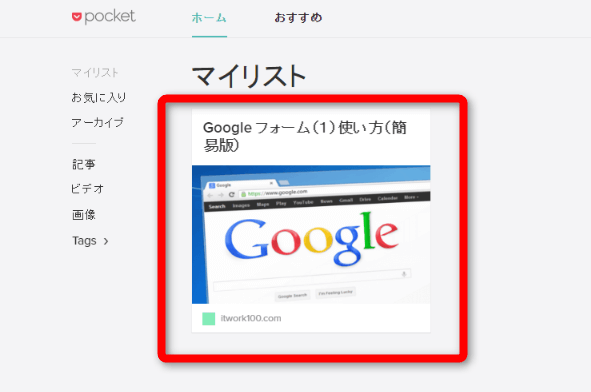 Pocket利用法(Windows)18