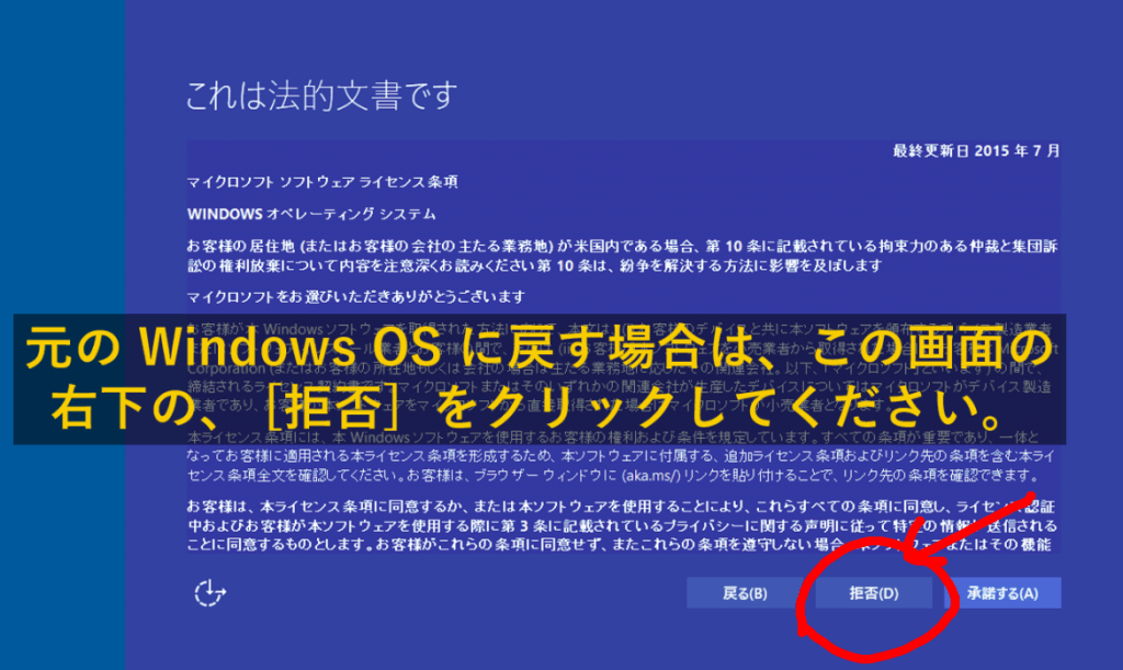 Windows10-アップグレードーキャンセル動画03