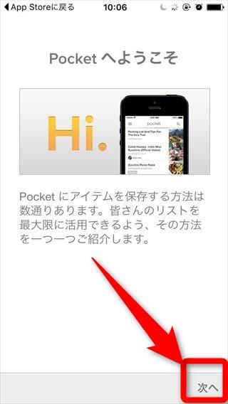 Pocket利用法(iPhone)06