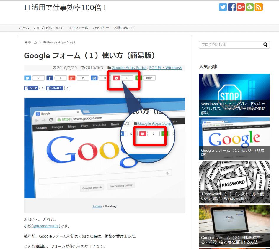 Pocket利用法(Windows)16