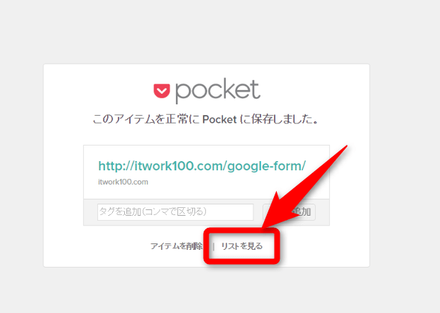 Pocket利用法(Windows)17