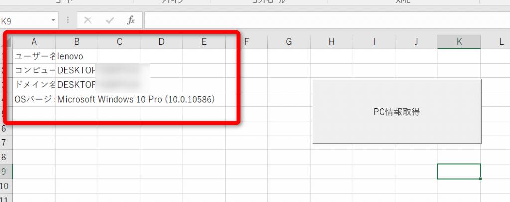 ExcelVBA-PC情報取得10