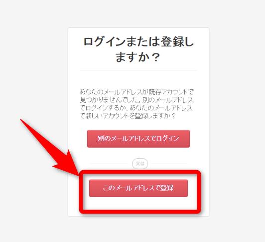 Pocket利用法(Windows)08