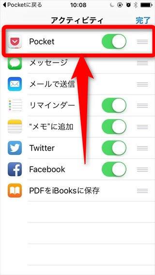 Pocket利用法(iPhone)15
