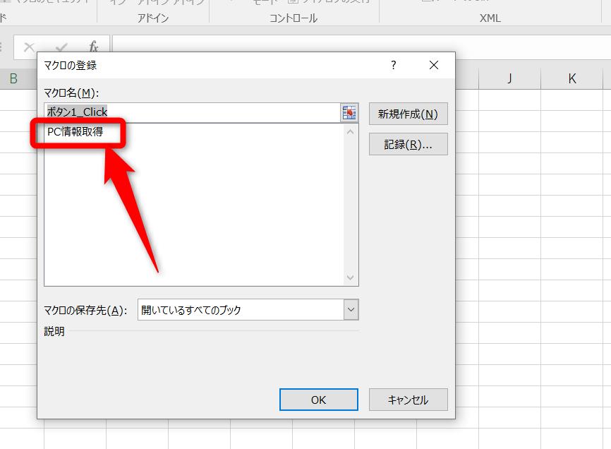 ExcelVBA-PC情報取得07