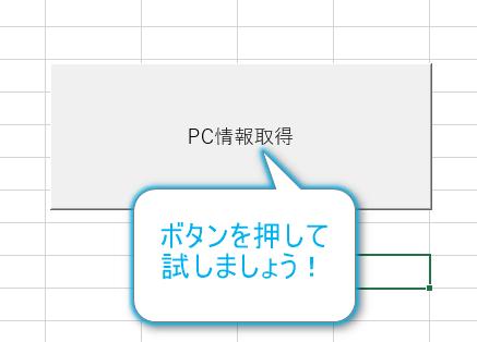 ExcelVBA-PC情報取得09