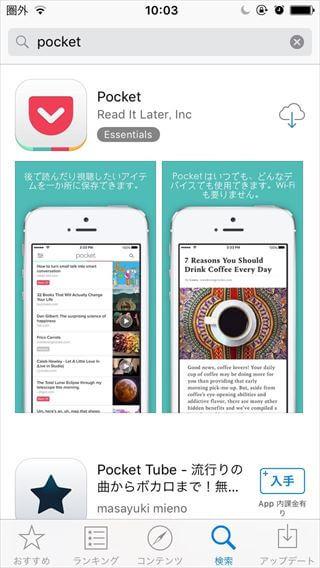 Pocket利用法(iPhone)01