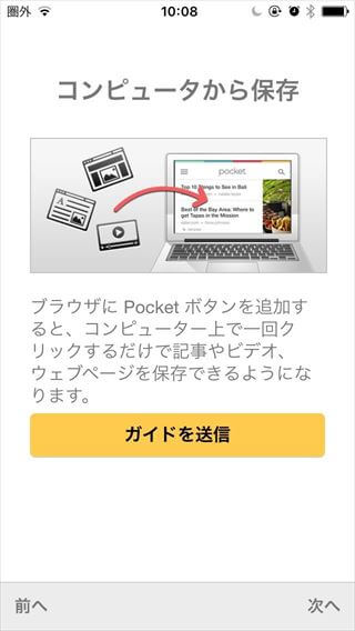 Pocket利用法(iPhone)18