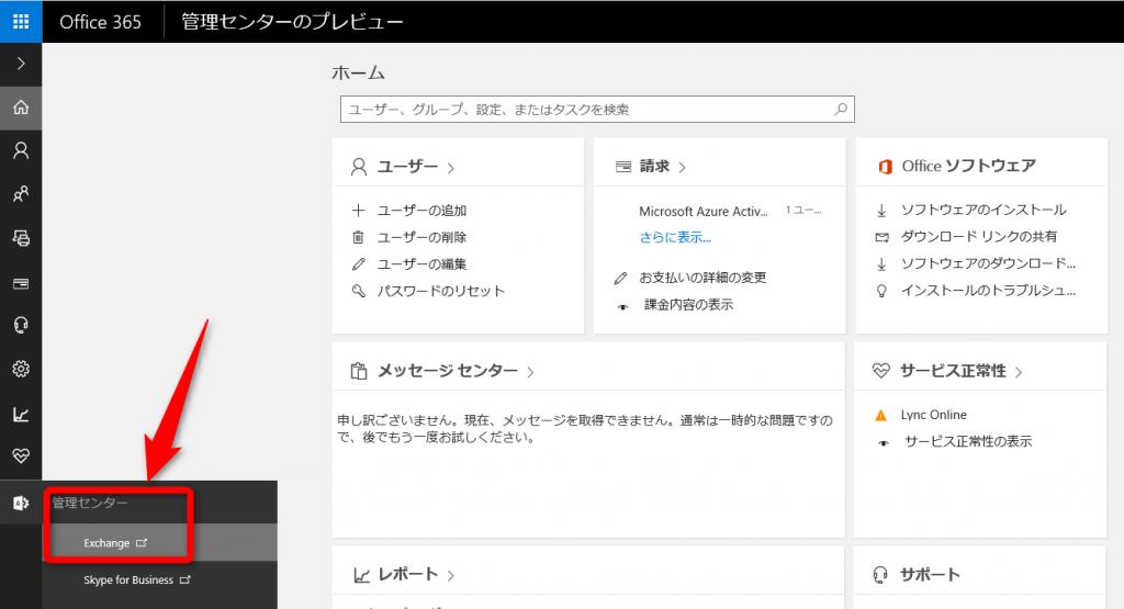 Exchange-Online00