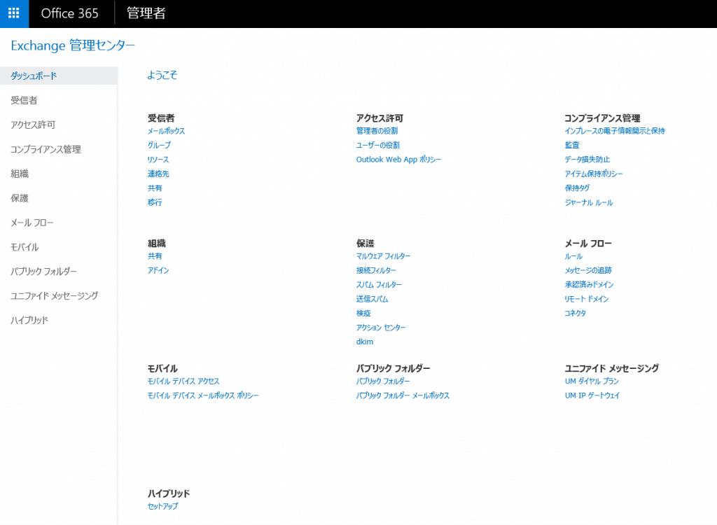 Exchange-Online02