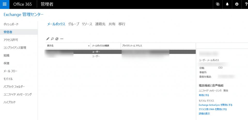 Exchange-Online03