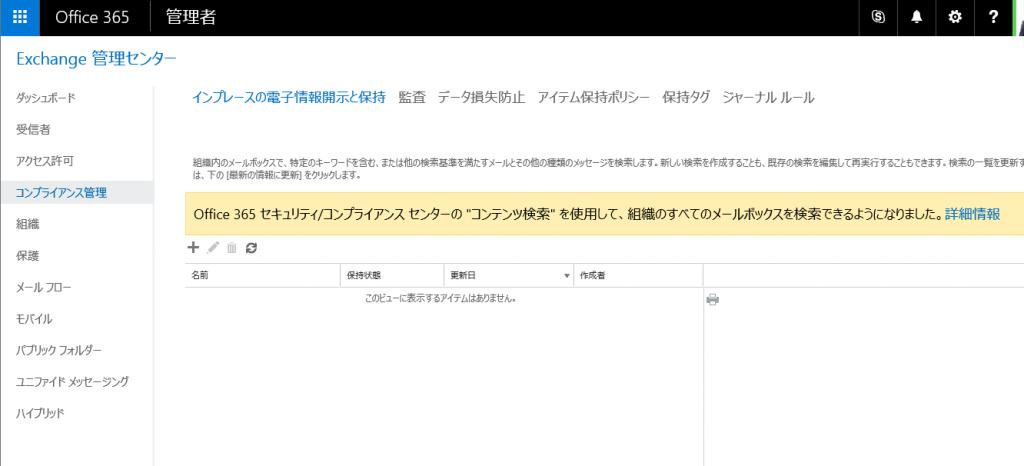 Exchange-Online05