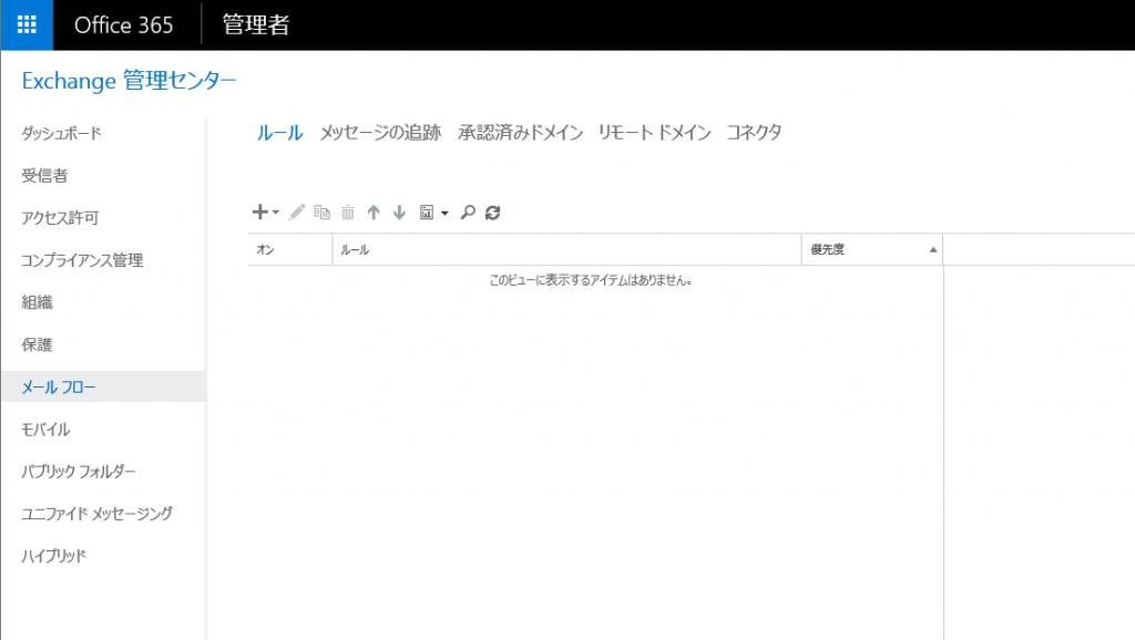 Exchange-Online08