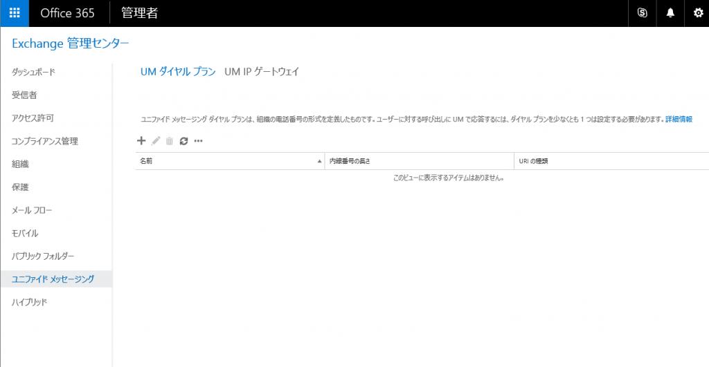 Exchange-Online11