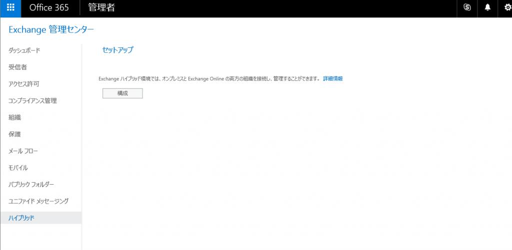 Exchange-Online12