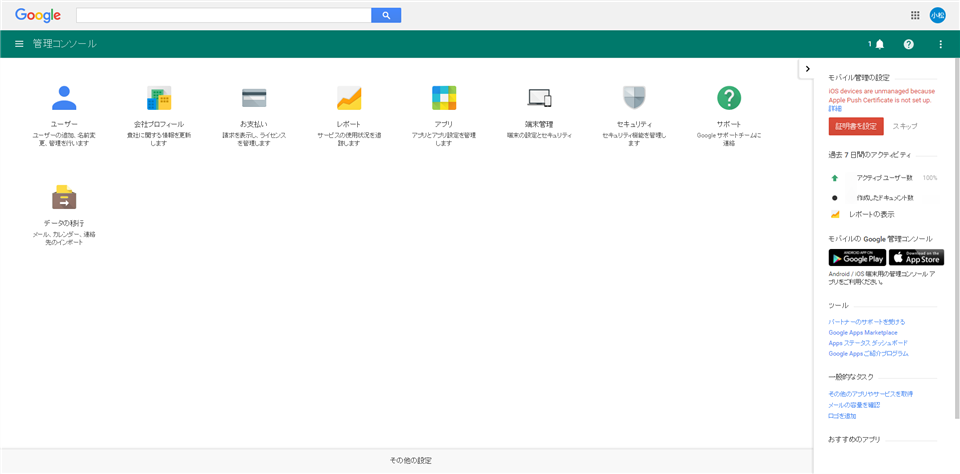 GoogleApps-Manage00