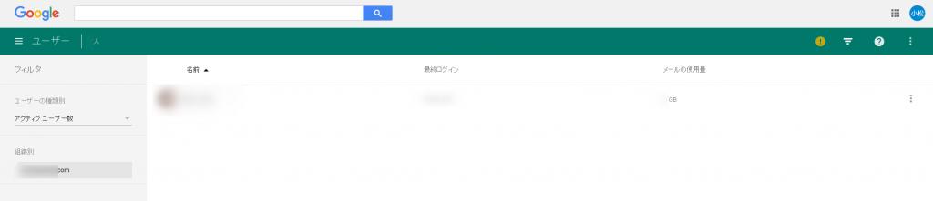 GoogleApps-Manage01