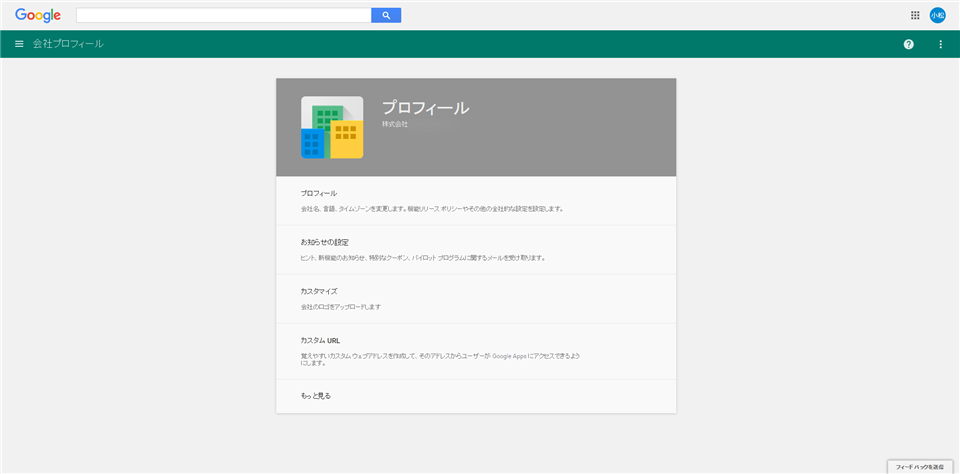 GoogleApps-Manage02