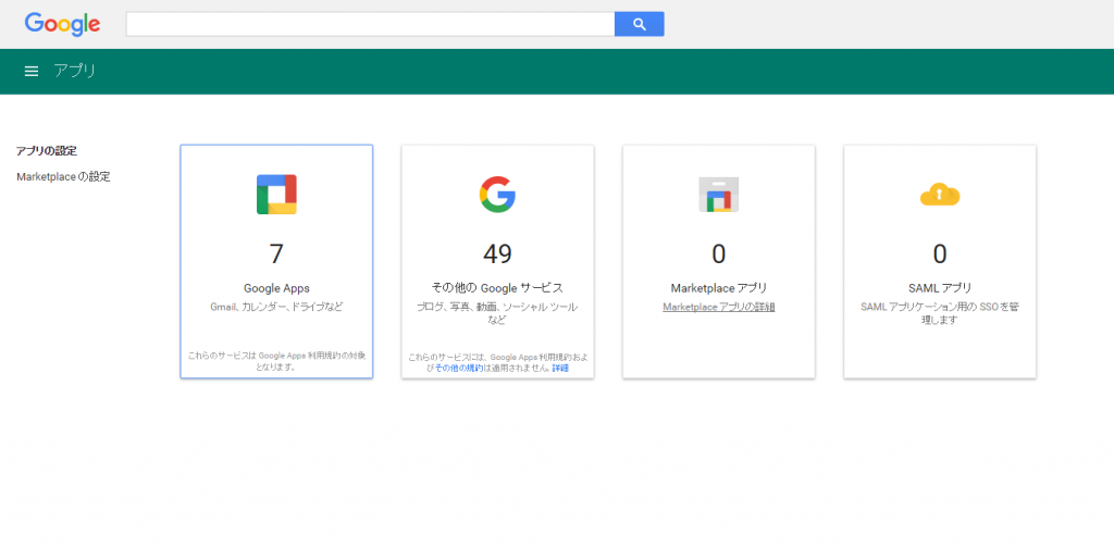 GoogleApps-Manage05