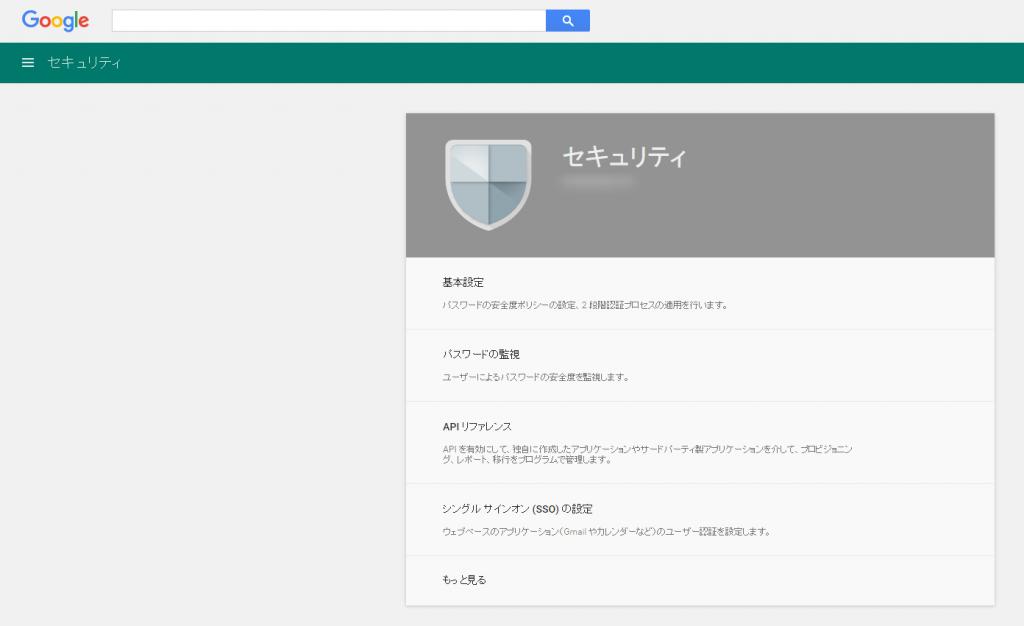 GoogleApps-Manage07