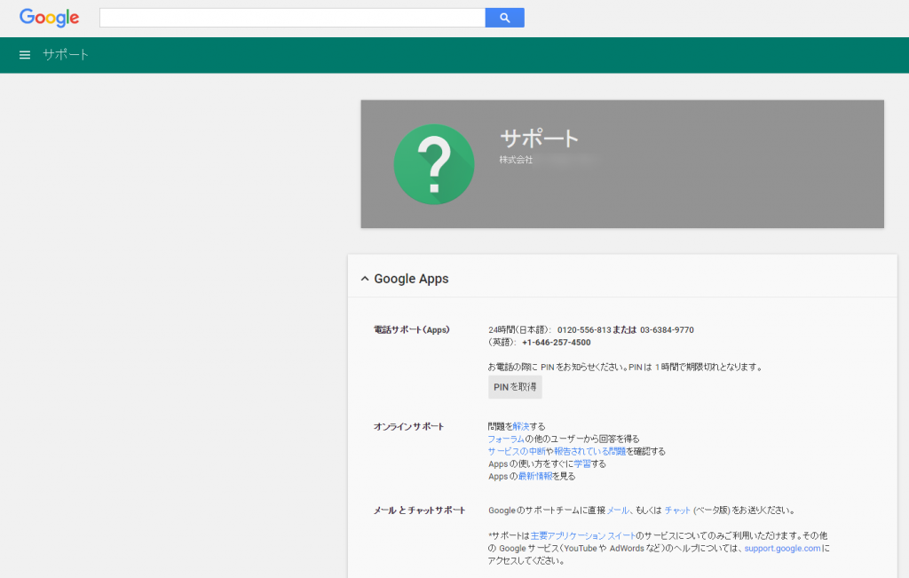 GoogleApps-Manage08
