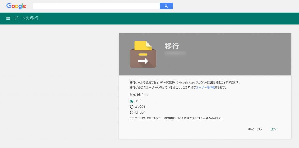 GoogleApps-Manage09