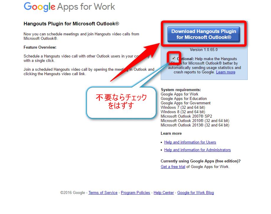 GoogleHangout-for-Outlook00