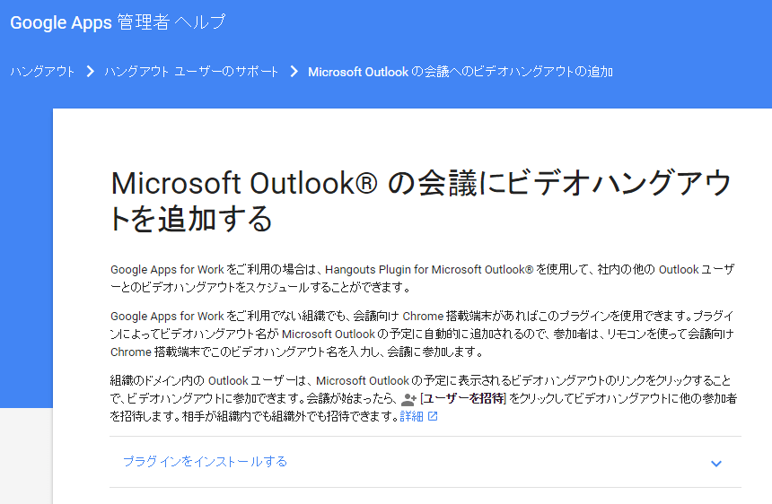 GoogleHangout-for-Outlook01