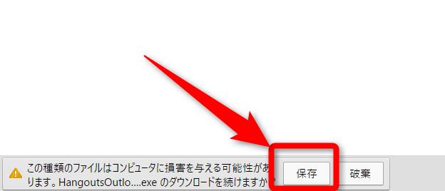 GoogleHangout-for-Outlook02