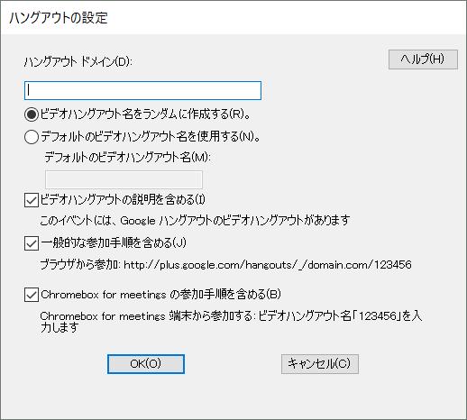 GoogleHangout-for-Outlook08