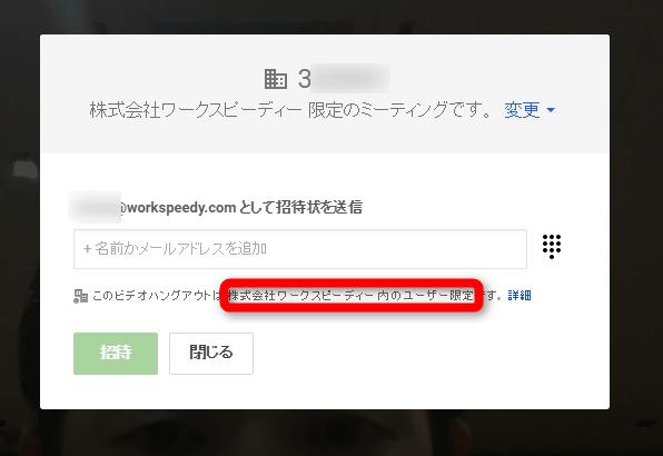 GoogleHangout-for-Outlook13