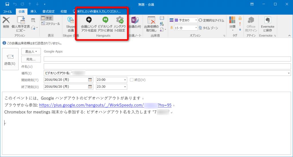 GoogleHangout-for-Outlook15