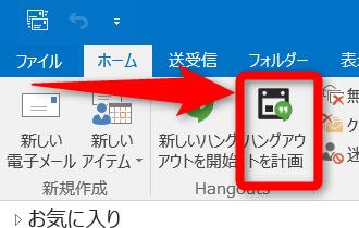 GoogleHangout-for-Outlook16