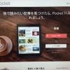 【知らない方向け】 ウェブ(WEB)上の記事をあとで読むのに便利なツール 『Pocket』(無料)