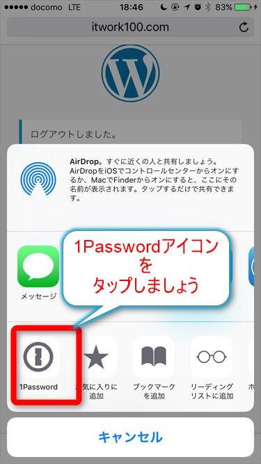 1Password-share-icon7