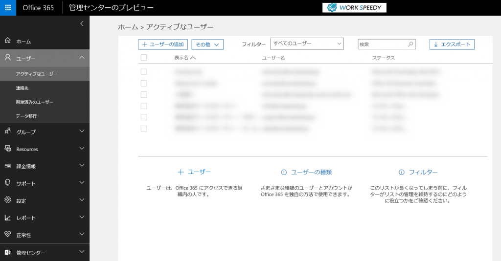 Office365-Manage02