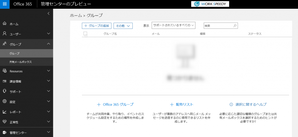 Office365-Manage03