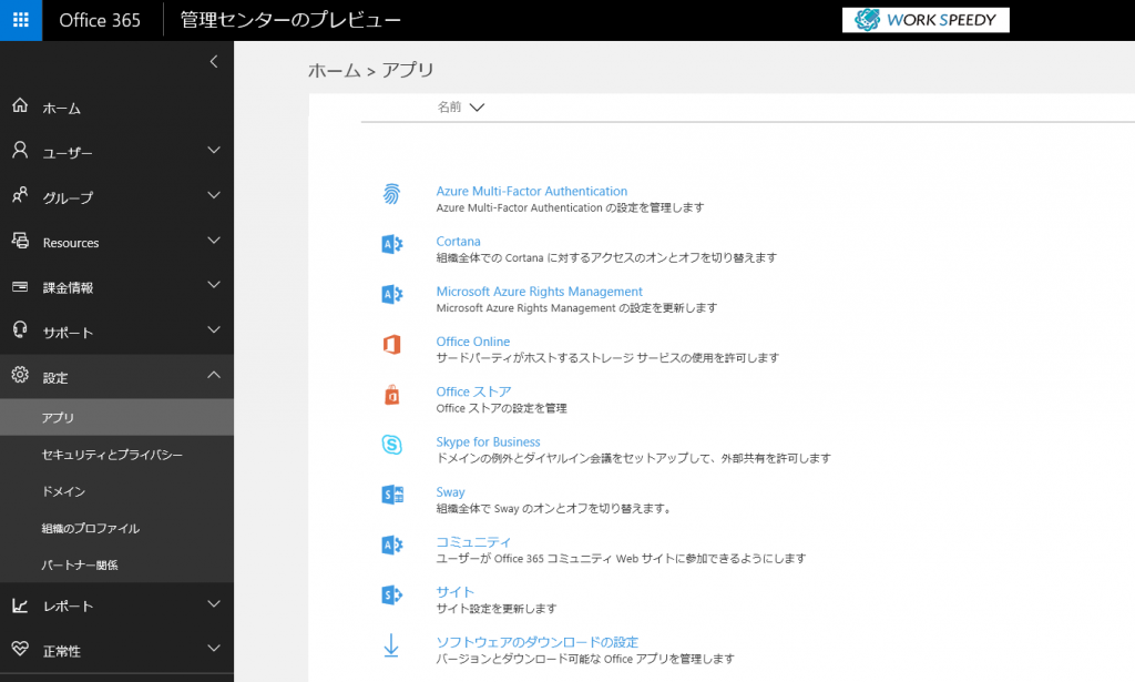 Office365-Manage07