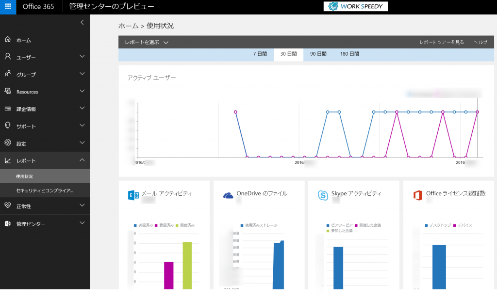 Office365-Manage08