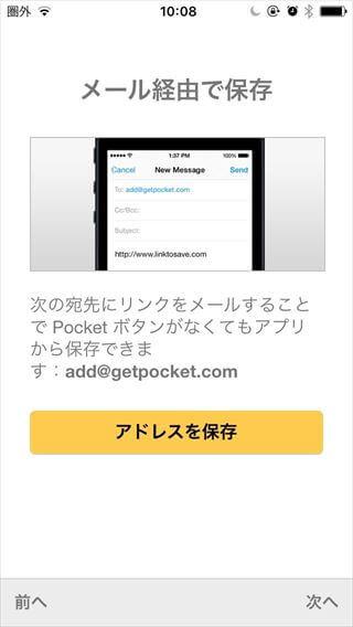 Pocket利用法(iPhone)17