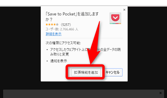 Pocket利用法(Windows)13