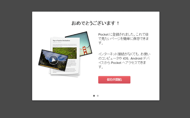Pocket利用法(Windows)11