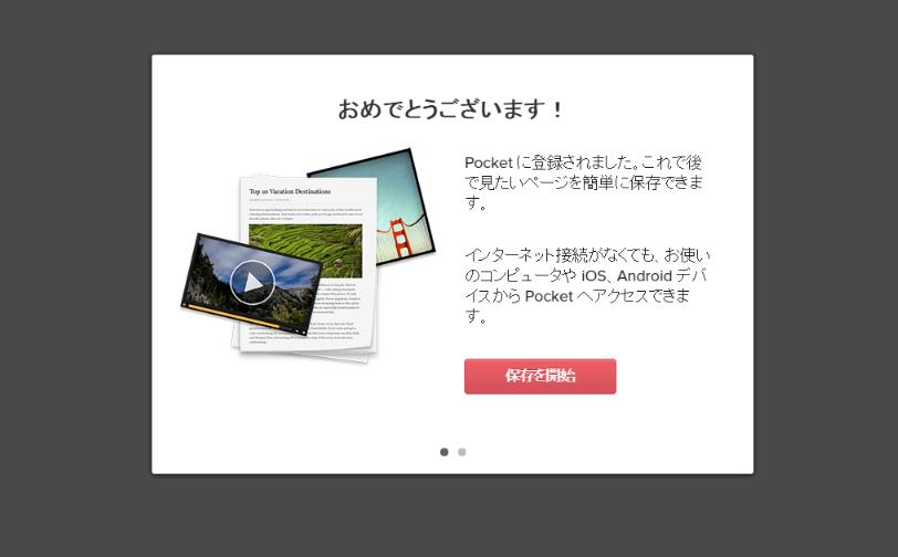 Pocket利用法(Windows)11