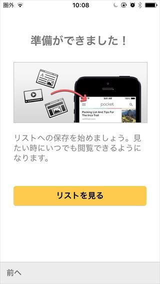 Pocket利用法(iPhone)20