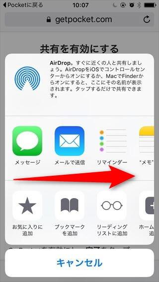Pocket利用法(iPhone)11