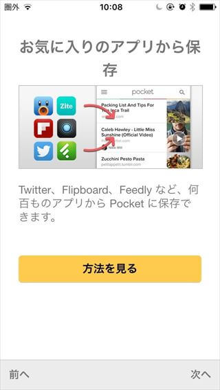Pocket利用法(iPhone)19