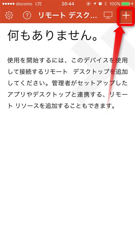 AzureーRemoteAppーiOS03